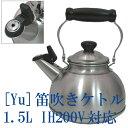 セイワクリエート [Yu] 笛吹きケトル 1.5L KS-4101