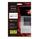 トリニティ MacBo Pro 13/15インチ USB Type-Cモデル トラックパッド用保
