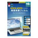 Simplism MacBook Pro 16インチ 液晶保護フィルム # TR-MBP1916-PFTT-BCCC