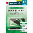 Simplism 13インチ 液晶保護フィルム 高透明 TR-MBA2013-PF-CC