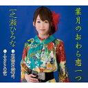 葉月のおわら恋一つ/CDシングル(12cm)/MLR-1967