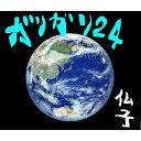 ガリガリ24/CDシングル(12cm)/AKSCD-001
