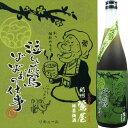 紀州鶯屋 緑茶梅酒 720ml
