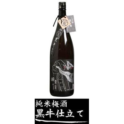 紀州鶯屋 黒牛仕立て梅酒 1.8L