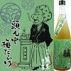 紀州鶯屋 柚子梅酒 720ml