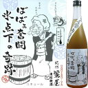 紀州鴬屋 凍結梅酒 720ml