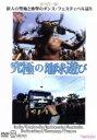 究極の地球遊び 旅人の聖地と衝撃のダンス・フェスティバル巡り ~インド・カンボジア・インドネシア・オーストラリア・スイス・ドイツ・フランス編~/DVD/QEP-701