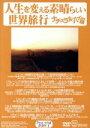 人生を変える素晴らしい世界旅行 ナチュラル・ハイ編/DVD/PPLA-801