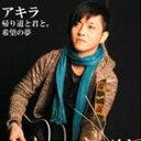 帰り道と君と。/CDシングル(12cm)/YKLI-0015