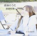 感謝のうた/CDシングル(12cm)/YKLI-0016
