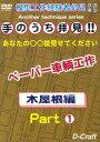 DVD 手のうち拝見!! ペーパー車両工作 木屋根編 Part1 D-Craft