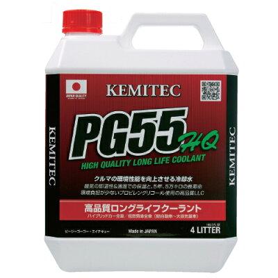KEMITEC ケミテック クーラント 高性能LLC PG55 HQ 2L