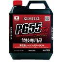 KEMITEC ケミテック クーラント 高性能LLC PG55 TA 4L 競技専用品