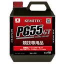 KEMITEC ケミテック クーラント 高性能LLC アルコール系冷却液 PG55 GT 4L 競技専用品