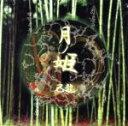月ノ姫 A-type/CDシングル(12cm)/BPRVD-001