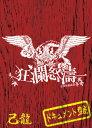 己龍全国単独巡業「狂瀾怒涛」~ドキュメントDVD~/DVD/BPRVD-029