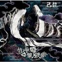 情ノ華/朧月夜【通常盤:D】/CDシングル(12cm)/BPRVD-261