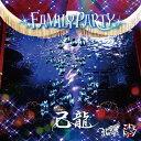 FAMILY PARTY【己龍通常盤1:C】/CDシングル(12cm)/BPRVD-185
