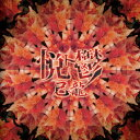 悦ト鬱(通常盤:D-type)/CDシングル(12cm)/BPRVD-086