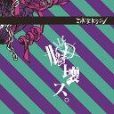 脳壊ス。【通常盤:D】/CDシングル(12cm)/BPRVD-290