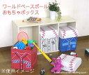 森井紙器工業(MORIISHIKI) 段ボール簡単工作シリーズ ワールドベースボールおもちゃBOX