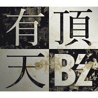 有頂天(初回限定盤)/CDシングル(12cm)/BMCV-5020
