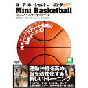 ラウンドフラット コーディネーショントレーニングINスポーツ・ミニバスケットボール