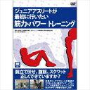 ジュニア向けスポーツ向上DVD ジュニアアスリートが最初に行ないたい筋力&パワートレーニング DVD