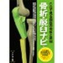 CGで見る四肢の骨折と脱臼 骨折・脱臼ナビ1.0(プレミアム版)
