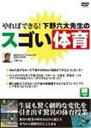 やればできる!下野六太先生の スゴい体育 : ジュニア向け運動指導dvd