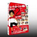 (DVD) みんなのコーディネーション運動 小学生編PART2