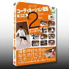 DVD みんなのコーディネーション運動 親子編 PART2