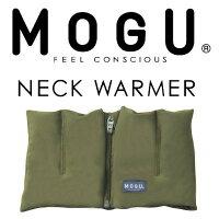 MOGU ネックウォーマー(防寒・保温用)