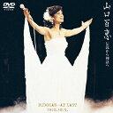 伝説から神話へ 日本武道館さよならコンサート・ライブ-完全オリジナル版-/DVD/MHBL-117