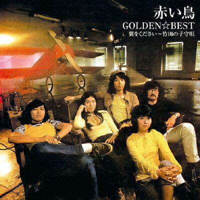 GOLDEN☆BEST/赤い鳥 翼をください~竹田の子守唄/CD/MHCL-1571