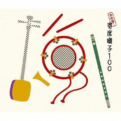 決定盤!寄席囃子100/CD/MHCL-1683