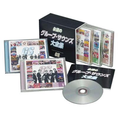 永遠のグループサウンズ大全集  cd