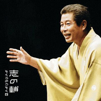 立川志の輔らくごのごらく6「朝日名人会」ライヴシリーズ66「帯久」/CD/MHCL-1830