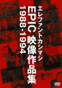 エレファントカシマシ EPIC映像作品集 1988-1994/DVD/MHBL-162