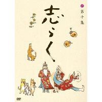 志らく 第十集「鉄拐」「小言幸平衛」「中村仲蔵」/DVD/MHBW-290
