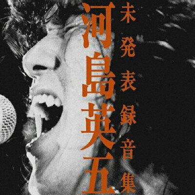 河島英五未発表録音集/CD/MHCL-1895