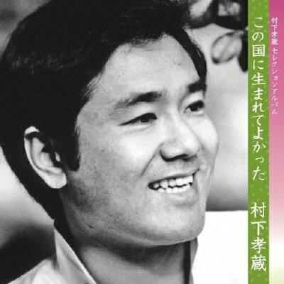 この国に生まれてよかった -村下孝蔵 セレクションアルバム/CD/MHCL-1916