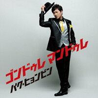 ゴンドゥレ マンドゥレ(初回生産限定盤)/CDシングル(12cm)/MHCL-1963