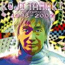 GOLDEN☆BEST 玉置浩二 1993-2007/CD/MHCL-1959
