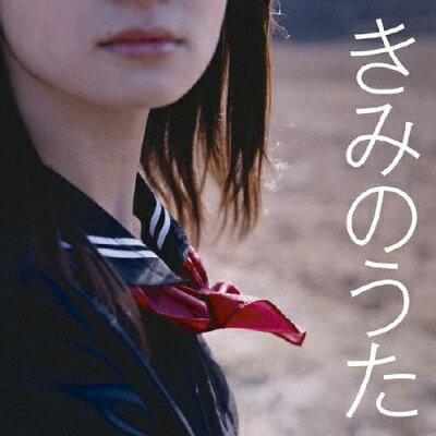 きみのうた/CD/MHCL-2026