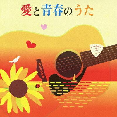 愛と青春のうた/CD/MHCL-2067