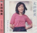 CD 太田裕美 ベスト・ヒット DQCL-2121 1189241
