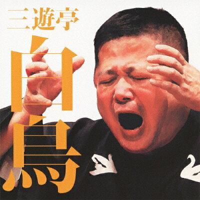 毎日新聞落語会 三遊亭白鳥/CD/MHCL-2181