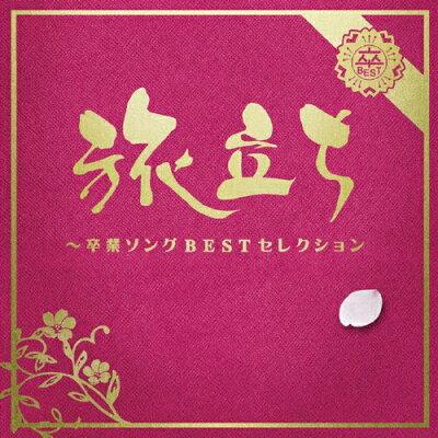 旅立ち~卒業ソングBESTセレクション/CD/MHCL-2226