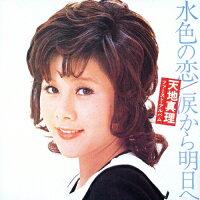 水色の恋/涙から明日へ/CD/MHCL-30052